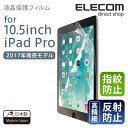 エレコム iPad Air 2019年モデル、10.5インチ iPad Pro 液晶保護フィルム 指...