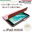 エレコム iPad mini4 ケース イタリア製高級ソフトレザーカバー 2アングルスタンド 薄型 ピンク TB-A17SWDTPN