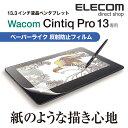 エレコム ワコム液晶ペンタブレット用 ペーパーライクフィルム 反射防止 Cintiq Pro 13専用 TB-WCP13FLAPL