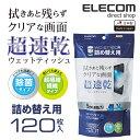 エレコム 超速乾 スマホ液晶クリーナー 除菌 日本製 120枚入 (WC-ST120詰め替え用) WC-ST120SP