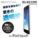エレコム iPod touch 液晶保護ガラスフィルム 高硬度9H 0.33mm iPod touch 2019/2015/2013/2012 AVA-T17FLGGJ03