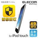 エレコム iPod touch 液晶保護フィルム 衝撃吸収フィルム 反射防止 iPod touch 2019/2015/2013/2012 AVA-T17FLPA