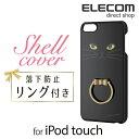 エレコム iPod touch ケース リング付き シェルカ...
