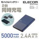 エレコム モバイルバッテリー Pile one 2台同時充電 5000mAh 2.4A出力 ブルー DE-M06L-5024BU