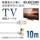 エレコム 4K8K対応 TV用アンテナケーブル 地上波/BS/CS対応 10m ホワイト DH-ATLS48K100WH