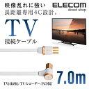 エレコム 4K8K対応 TV用アンテナケーブル 地上波/BS/CS対応 7m ホワイト DH-ATLS48K70WH