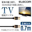 エレコム 4K8K対応 TV用アンテナケーブル 地上波/BS/CS対応 0.7mm 2本入り ブラック DH-ATSS48K207BK