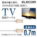 エレコム 4K8K対応 TV用アンテナケーブル 地上波/BS/CS対応 0.7mm 2本入り ホワイト DH-ATSS48K207WH