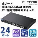 エレコム 24ポート スイッチングハブ 1000BASE-T対応 PoE給電対応 電源内蔵 動作環境
