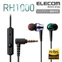 エレコム ハイレゾ音源対応 ステレオヘッドホンマイク イヤホンマイク RH1000 通話対応 ミックス EHP-RH1000MMX