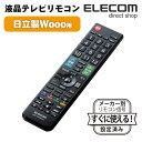 エレコム かんたんTVリモコン テレビリモコン 日立製Wooo専用 ERC-TV01BK-HI