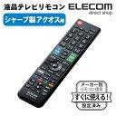 エレコム かんたんTVリモコン テレビリモコン シャープ製アクオス専用 ERC-TV01BK-SH