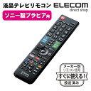 エレコム かんたんTVリモコン テレビリモコン ソニー製ブラビア専用 ERC-TV01BK-SO