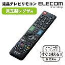 エレコム かんたんTVリモコン テレビリモコン 東芝製レグザ専用 ERC-TV01BK-TO
