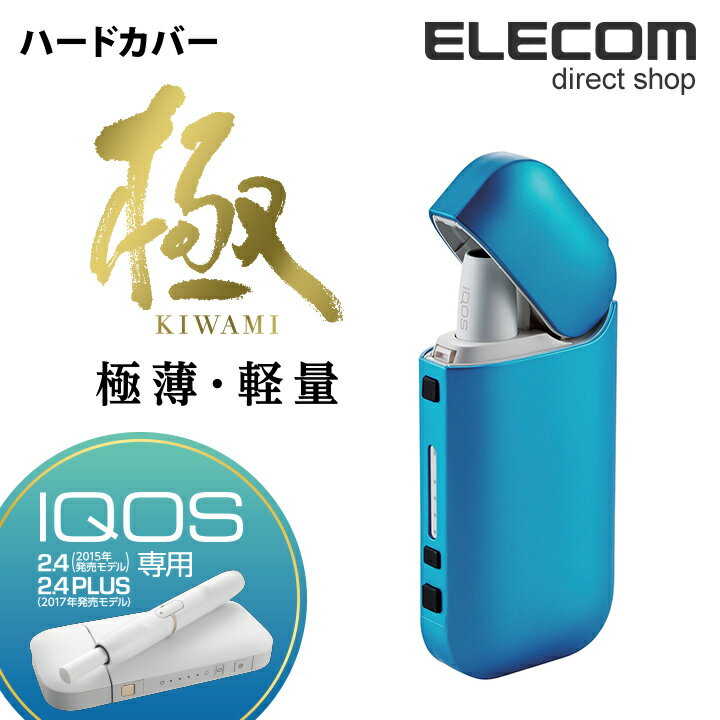エレコム IQOS アイコス ケース 極薄・軽量 ハードカバー ストラップホール付き メタリックブルー ET-IQPV1BUL