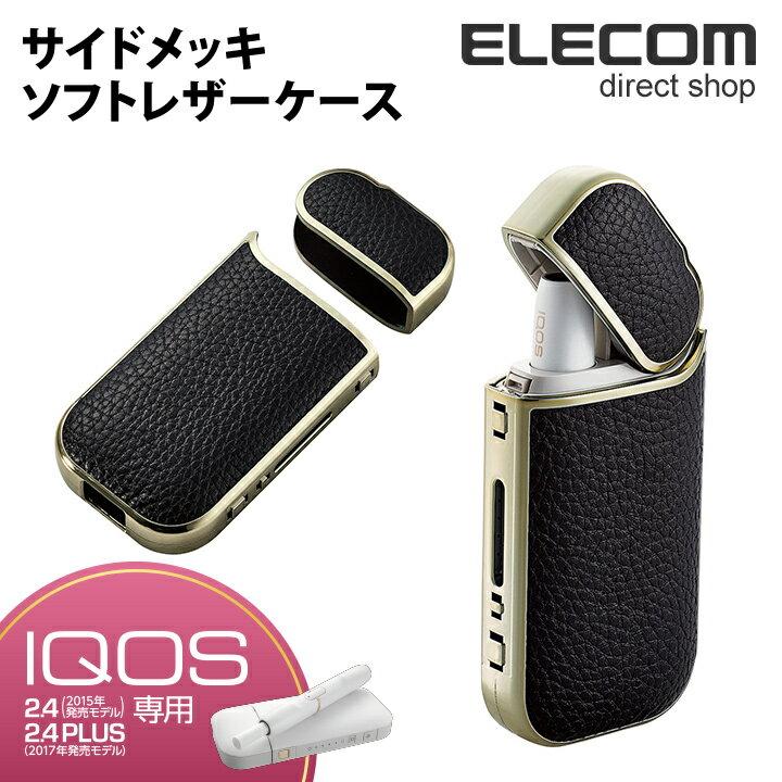 エレコム IQOS ケース サイドメッキソフトレザーケース ブラック×ゴールド ET-IQUCMBK
