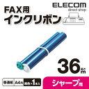エレコム シャープ製FAX対応 インクリボン ブラック 36...