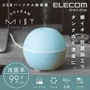 エレコム USBパーソナル加湿器 エクリア ミスト MIST 99.9%抗菌 ブルー HCE-HU02BU