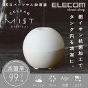 エレコム USBパーソナル加湿器 エクリア ミスト MIST 99.9%抗菌 ホワイト HCE-HU02WH