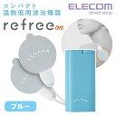 エレコム 温熱低周波治療器 エクリア リフリーオン refree on ブルー HCM-PH01BU
