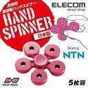 エレコム 高回転ハンドスピナー 日本製 Gear Holic 長時間回転タイプ 5枚羽 ピンク HT-HS5PNPN