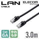 エレコム LANケーブル カテゴリー6A対応 やわらかケーブル 3m ブラック LD-GPAY BK3
