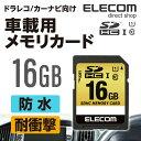 エレコム SDカード ドラレコ/カーナビ向け 車載用 高耐久...
