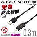 エレコム USBケーブル (A‐C) 温度検知機能付き USB2.0ケーブル ブラック 最大5V 3A対応 0.3m MPA-AC03SNBK