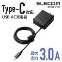 エレコム AC充電器 Type-Cケーブル一体型 USBポート搭載 ブラック 最大出力3A USBポート/2.4A 1.5m MPA-ACCFW154BK