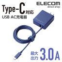 エレコム AC充電器 Type-Cケーブル一体型 USBポート搭載 ブルー 最大出力3A USBポート/2.4A 1.5m MPA-ACCFW154BU