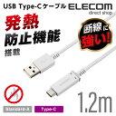 エレコム USBケーブル (A‐C) 温度検知機能付き USB2.0ケーブル ホワイト 最大5V/3A対応 1.2m MPA-ACS12SNWH
