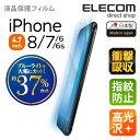 エレコム iPhone8 液晶保護フィルム 衝撃吸収 ブルーライトカット 指紋防止 PM-A17MFLBLGPN 【店頭受取対応商品】