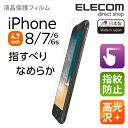 エレコム iPhone8 液晶保護フィルム スムースタッチ ...