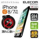 エレコム iPhone8 液晶保護フィルム 衝撃吸収 ガラス...