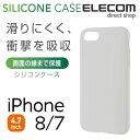 エレコム iPhone8 ケース やわらかく手触りの良いシリ...