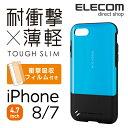 エレコム iPhone8 ケース TOUGH SLIM 耐衝撃 液晶保護フィルム付 ストラップ付 ブルー PM-A17MTSBU