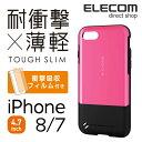 エレコム iPhone8 ケース TOUGH SLIM 耐衝撃 液晶保護フィルム付 ストラップ付 ピンク PM-A17MTSPN