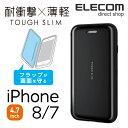 エレコム iPhone8 ケース TOUGH SLIM 耐衝撃 フルプロテクトモデル 通話対応 ストラップ付 ブラック PM-A17MTSSBK
