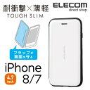 エレコム iPhone8 ケース TOUGH SLIM 耐衝撃 フルプロテクトモデル 通話対応 ストラップ付 ホワイト PM-A17MTSSWH
