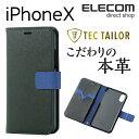 エレコム iPhoneX ケース TEC TAILOR 手帳...