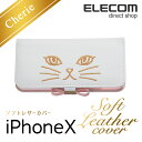 エレコム iPhoneX ケース Cherie 手帳型 ソフ...