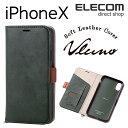 エレコム iPhoneX ケース Vluno 手帳型 ソフト...