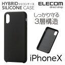 エレコム iPhoneX ケース 本体をしっかり守る3層構造...