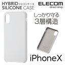エレコム iPhoneXS iPhoneX ケース 本体をしっかり守る3層構造 ハイブリッドシリコン...