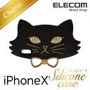 エレコム iPhoneX ケース Cherie 黒ネコシリコ...