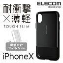 エレコム iPhoneXS iPhoneX ケース TOUGH SLIM 耐衝撃 液晶保護フィルム付 ストラップ付 ブラック PM-A17XTSBK