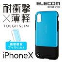 エレコム iPhoneXS iPhoneX ケース TOUGH SLIM 耐衝撃 液晶保護フィルム付 ストラップ付 ブルー PM-A17XTSBU