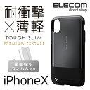 エレコム iPhoneXS iPhoneX ケース TOUGH SLIM Premium 耐衝撃 液晶保護フィルム付 ストラップ付 ヘアライン ブラック PM-A17XTSP01