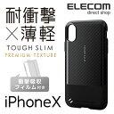 エレコム iPhoneXS iPhoneX ケース TOUGH SLIM Premium 耐衝撃 液晶保護フィルム付 ストラップ付 カーボン調 ブラック PM-A17XTSP02