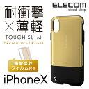 エレコム iPhoneXS iPhoneX ケース TOUGH SLIM Premium 耐衝撃 液晶保護フィルム付 ストラップ付 ヘアライン ゴールド PM-A17XTSP03